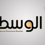 The longest ban period for al-Wasat newspaper raises real concern about its future