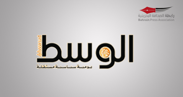 The Bahrain Press Association: Al-Wasat's ban is a retaliatory decision for publishing an article about Al-Huceima protests in Morocco